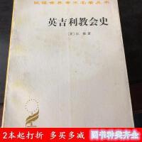 【二手旧书9成新】英吉利教会史[英]比德商务印书馆