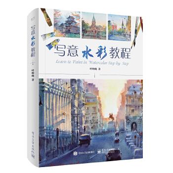 写意水彩教程(pdf+txt+epub+azw3+mobi电子书在线阅读下载)
