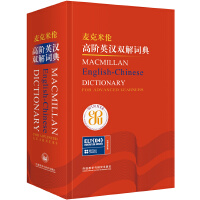 麦克米伦高阶英汉双解词典(新)