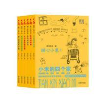 6册)甜心小米合集拼音美绘版小米的四个家.幸福棒棒糖.永远都爱你.大山里的旅行箱.看得见星星的房子.世上没有坏小孩 殷