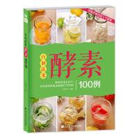 自制蔬果酵素100例
