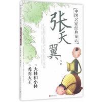 中国名家经典童话:张天翼专集