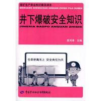 井下爆破安全知识 中国劳动社会保障出版社