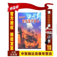 正版包票安全生产责任重于泰山20VCD 警示教育宣传电视片视频光盘影碟