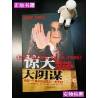 【二手九成新】惊天大阴谋还原一个真实的迈克尔-杰克逊[美]琼斯、曲丹、唐中国对外翻译出版公司