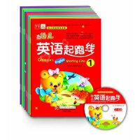 幼儿英语起跑线(全8册)(附配套教学dvd动画光盘1张)