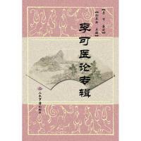 【XSM】 李可医论专辑 孙其新 人民军医出版社 9787509165041