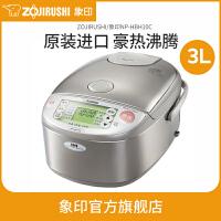 ZOJIRUSHI/象印电饭煲日本进口IH智能家用电饭锅HBH10C 4-6人份