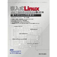 嵌入式Linux系统工程师标准培训教材2――进阶篇 (嵌入式Linux内核驱动)