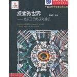 中国大科学装置出版工程:探索微世界――北京正负电子对撞机