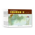 中国诗歌故事・宋――经典连环画阅读丛书