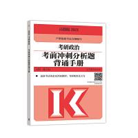 考研大纲2021 2021年考研政治考前冲刺分析题背诵手册