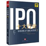 十大行业IPO :审核要点与解决思路 2