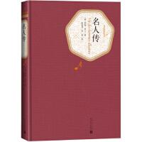 名著名译丛书:名人传(精装)9787020104178