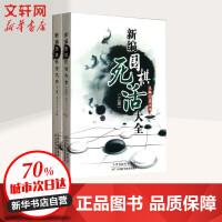 新编围棋死活大全(上下册) 天津科学技术出版社