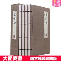 水浒传 四大名著之一 手工线装横版16开4册 函套线装书