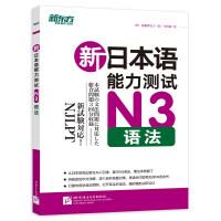 [包邮]新日本语能力测试N3语法(附MP3光盘) 安藤�牙镒� 今川和【新东方专营店】