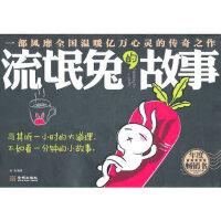 【新书店正版】流氓兔的故事高英金城出版社9787802518797