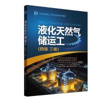 液化天然气储运工(四级.三级)/企业高技能人才职业培训系列教材 上海市燃气行业协会 9787516737095 新华书