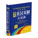学生实用现代英汉双解大词典(第3版)