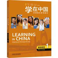 学在中国.基础教程(1)