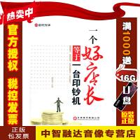 正版包票 一个好店长等于一台印钞机 郭汉尧(4DVD)视频讲座光盘影碟片