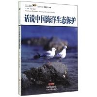 话说中国海洋生态保护/话说中国海洋资源系列