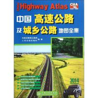 中国高速公路及城乡公路地图全集2014 人民交通出版社