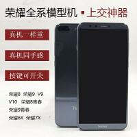 华为 V10 V9 play 手机模型 荣耀9/8 青春版 7X 6X仿真上交模型机 V10 金色黑屏