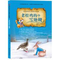 西风妈妈和小动物们的故事 老松鸡的雪地靴 (美)桑顿W.伯吉斯著,周亚平译 东方出版社 9787506083683