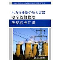 电力行业锅炉压力容器安全监督检验法规标准汇编