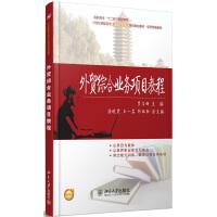 外贸综合业务项目教程