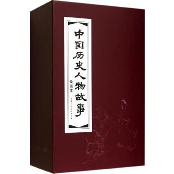 中国历史人物故事连环画(红函装20册)