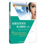 民航实用英语听力教程(上册)