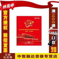 正版包票CCTV抗战胜利70周年 2015年大阅兵93大阅兵高清2DVD 文艺晚会碟片