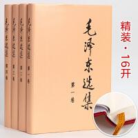 毛 泽东选集精装1-4册16开