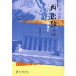 西法肄言――漫话西方法律史