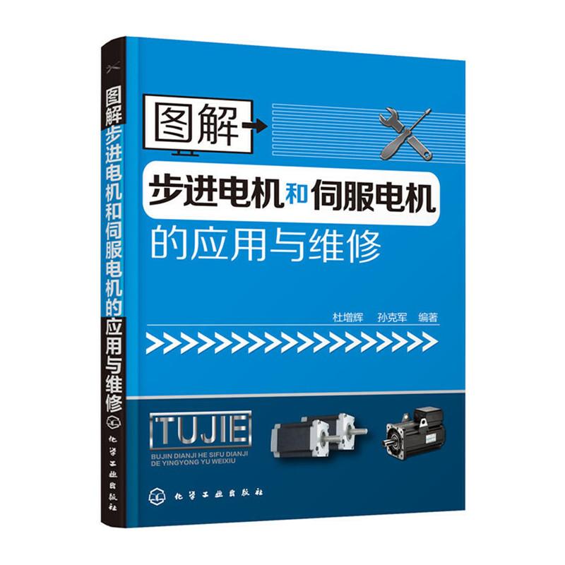 图解步进电机和伺服电机的应用与维修 一本书掌握步进电机和伺服电机的使用和维修