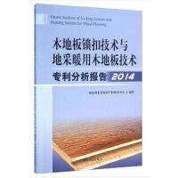 木地板锁扣技术与地采暖用木地板技术专利分析报告2014