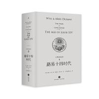 文明的故事8:路易十四时代(理想国经典馆)(精装)