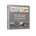 中国·天津·五大道 历史文化街区保护与更新规划研究 (修订版)(五大道百科全书,融历史、文化、规划、建筑于一身,2514幢建筑全景三维模型,图文并茂,精彩纷呈)