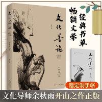 余秋雨 文化苦旅(1-9年级必 读书单) 中小学生推荐阅读书目