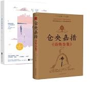 仓央嘉措诗传全集 共2册