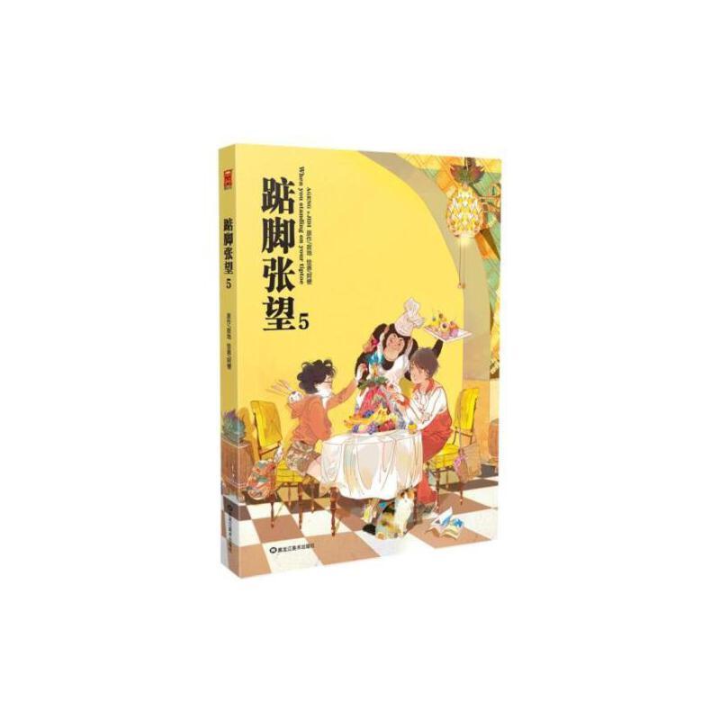【旧书二手正版8成新】踮脚张望5 寂地  阿梗 绘 9787531849322 黑龙江美术出版社 2014年版
