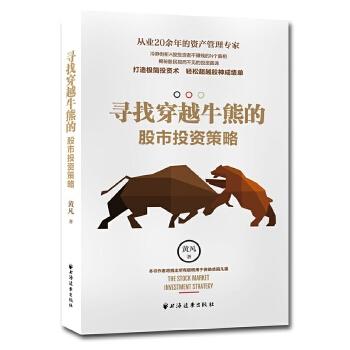 寻找穿越牛熊的股市投资策略打造极简投资术 轻松超越股神成绩单