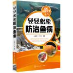 轻松养殖致富系列--轻轻松松防治鱼病