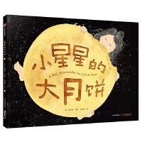 小星星的大月饼(2019年凯迪克奖作品)