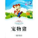 正版书籍 9787546902548宠物猪(蓝月亮儿童小说丛书) 张玉清 新疆美术摄影出版社