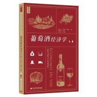 思想会・葡萄酒经济学