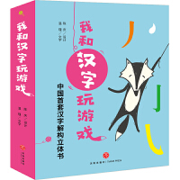 我和汉字玩游戏(全4册)当当专享 赠送导读册1本,16张字卡,3张游戏折纸
